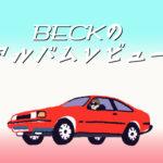 Beck「Hyperspace」アルバム全曲レビュー 商業音楽かそれとも
